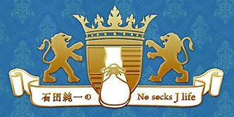 石田純一のNo Socks J Life