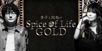 杏子と政哉の Spice of Life GOLD