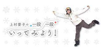 【終了番組】上村愛子の一段一段いってみよう!