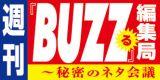 週刊『BUZZる』編集局~秘密のネタ会議