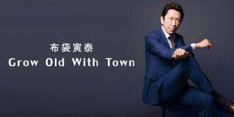 布袋寅泰 Grow Old With Town
