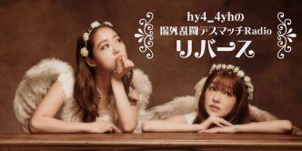 hy4_4yh(ハイパーヨーヨ)の場外乱闘デスマッチRadio リターンズ