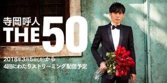 寺岡呼人 THE 50