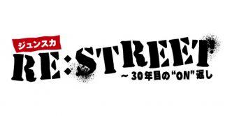 """ジュンスカ Re:STREET ~30年目の""""ON""""返し"""
