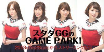 スタダGGのGAME PARK!