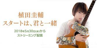 植田圭輔 スタートは、君と一緒