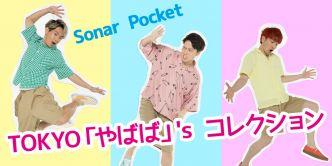 Sonar Pocket TOKYO「やばば」'sコレクション