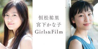 恒松祐里・宮下かな子 Girls&Film
