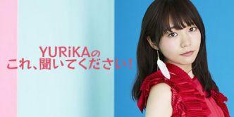 YURiKAのこれ、聞いてください!
