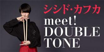 シシド・カフカ meet! DOUBLE TONE