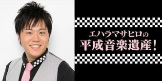 エハラマサヒロの平成音楽遺産!