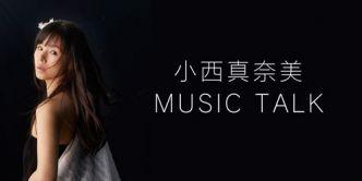 小西真奈美 MUSIC TALK