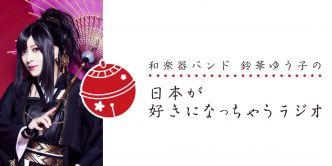 和楽器バンド 鈴華ゆう子の 日本が好きになっちゃうラジオ