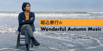 堀込泰行のWonderful Autumn Music
