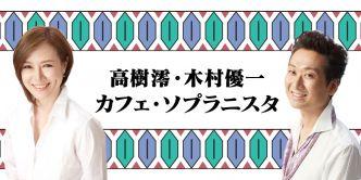 高樹澪・木村優一 カフェ・ソプラニスタ