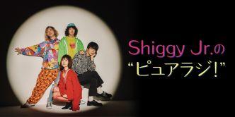 """Shiggy Jr.の""""ピュアラジ!"""""""