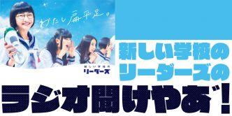 新しい学校のリーダーズのラジオ聞けやあ゛!