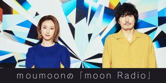 moumoonの「moon Radio」