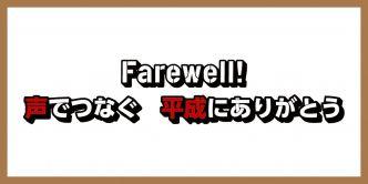 Farewell! 声でつなぐ 平成にありがとう