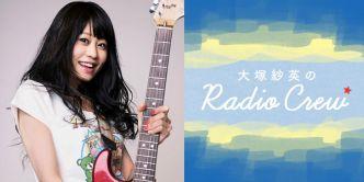 大塚紗英のRadio Crew
