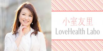 小室友里 LoveHealth Labo