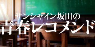 サンシャイン坂田の青春レコメンド
