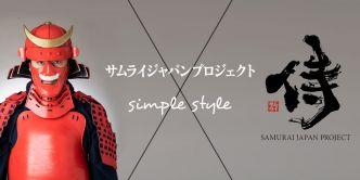 サムライジャパンプロジェクト × Simple Style