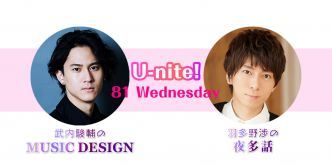 U-nite! 81 Wednesday