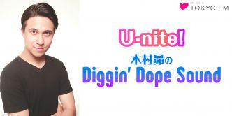 U-nite! 木村昴のDiggin' Dope Sound