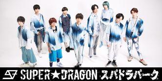 SUPER★DRAGON のスパドラパーク 2ndシーズン
