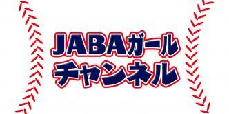 JABAガールチャンネル