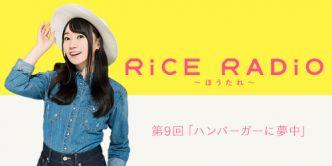 RiCE RADiO〜ほうたれ〜