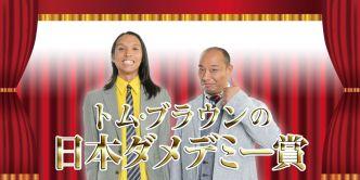 トム・ブラウンの日本ダメデミー賞