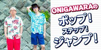 ONIGAWARAのポップ!ステップ!ジャンプ!