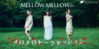 MELLOW MELLOWのメロメロトークセッション