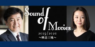 Sound Of Movies 2019/2020 ~映音三昧~