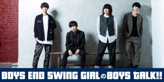 BOYS END SWING GIRLのBOYS TALK‼