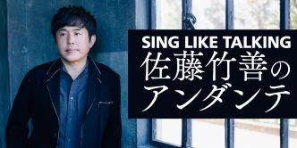 SING LIKE TALKING 佐藤竹善のアンダンテ