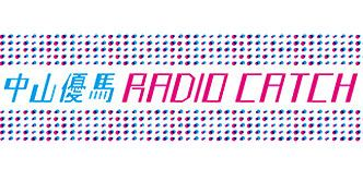 中山優馬 RADIO CATCH|中山優馬|...