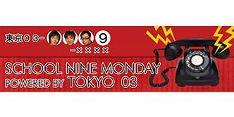【終了番組】SCHOOL NINE MONDAY