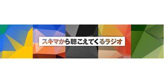 スキマから聴こえてくるラジオ ~スペシャル企画~