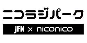 ニコラジパーク【ゆーはむ・りんな・椎名唯華】水曜日