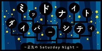 MDC【スペシャル】ミッドナイト・ダイバーシティー~正気の Saturday Night~