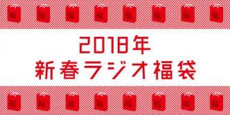 2018年新春ラジオ福袋!