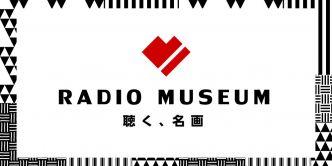 RADIO MUSEUM~聴く、名画