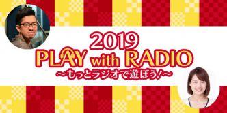 新春特別番組「2019 PLAY with RADIO~もっとラジオで遊ぼう!~ 」