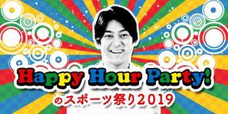 年始特別番組「Happy Hour Party!のスポーツ祭り 2019」