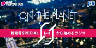 ON THE PLANET 新元号SPECIAL「0(レイ)から始めるラジオ」