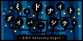MDC【劇団スカッシュ】ミッドナイト・ダイバーシティー~正気の Saturday Night~