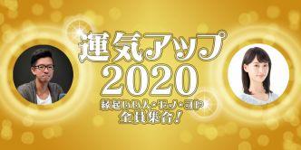 年始特別番組「運気アップ2020~縁起いい人・モノ・コト・全員集合!~」